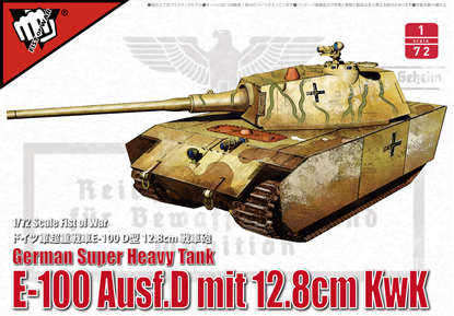 Picture of German WWII  E-100 Ausf.D super heavy tank